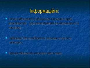 погана обізнаність українських громадян щодо можливостей працевлаштування за