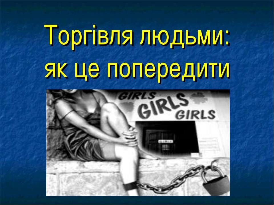 торговлей людьми и с эксплуатацией проституции-дж1