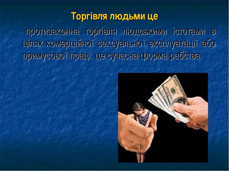 Торгівля людьми це протизаконна торгівля людськими істотами в цілях комерцій...