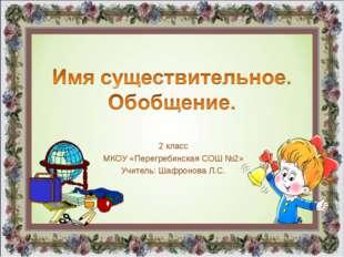 2 класс МКОУ «Перегребинская СОШ №2» Учитель: Шафронова Л.С.