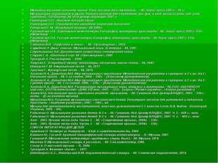 Методика обучения сольному пению: Учеб. пособие для студентов. — М.: Айрис-пр