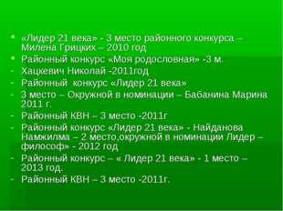«Лидер 21 века» - 3 место районного конкурса – Милена Грицких – 2010 год Райо