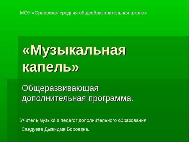 «Музыкальная капель» Общеразвивающая дополнительная программа. МОУ «Орловская...