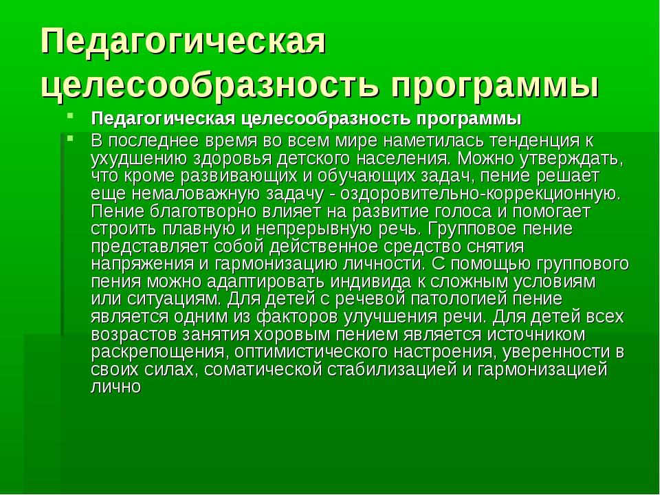 Педагогическая целесообразность программы Педагогическая целесообразность про...