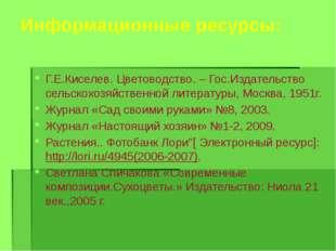 Информационные ресурсы: Г.Е.Киселев. Цветоводство. – Гос.Издательство сельско