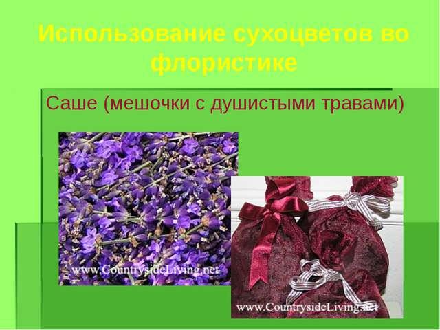 Использование сухоцветов во флористике Саше (мешочки с душистыми травами)