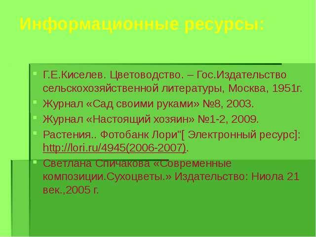 Информационные ресурсы: Г.Е.Киселев. Цветоводство. – Гос.Издательство сельско...