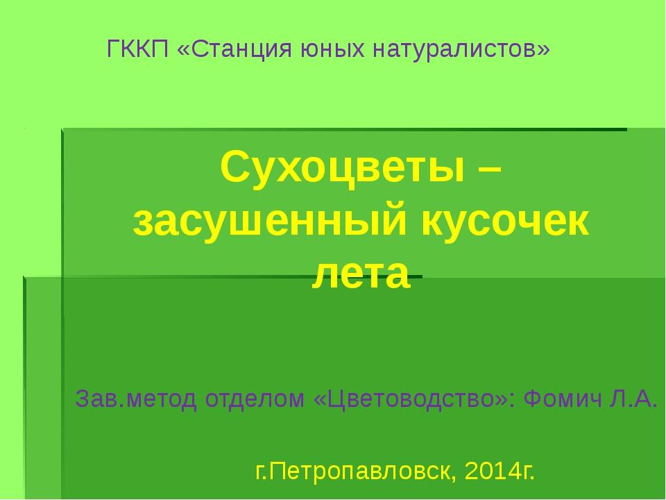 Сухоцветы – засушенный кусочек лета Зав.метод отделом «Цветоводство»: Фомич Л...