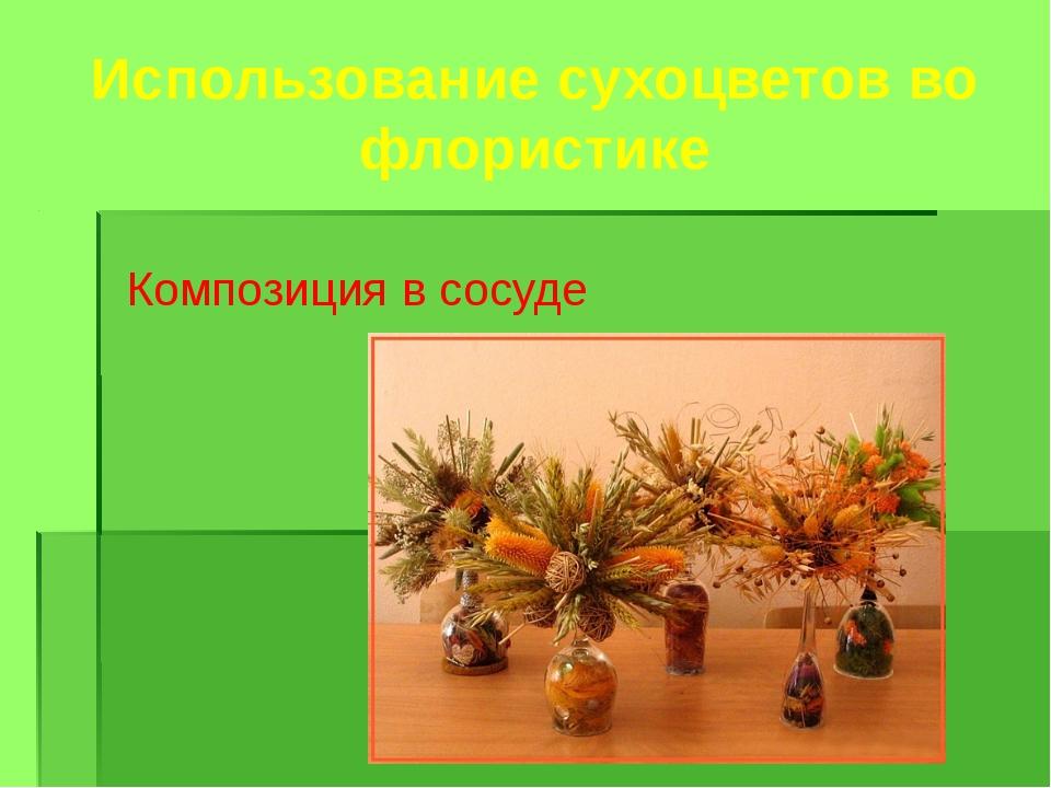 Использование сухоцветов во флористике Композиция в сосуде