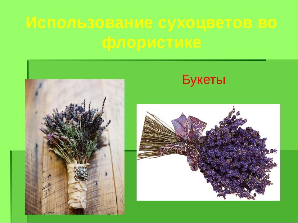 Использование сухоцветов во флористике Букеты