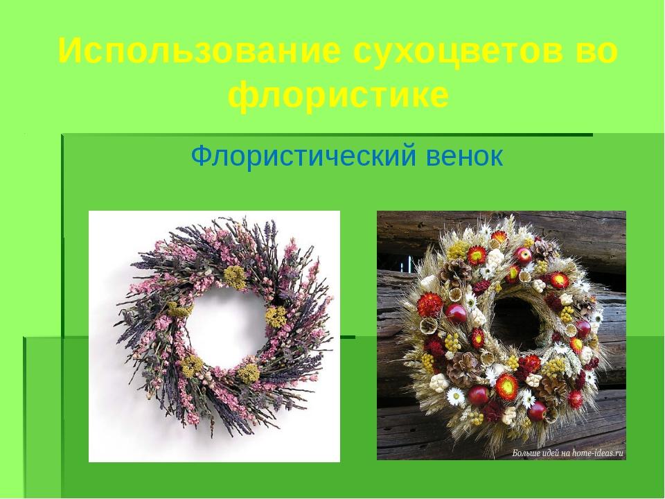 Использование сухоцветов во флористике Флористический венок