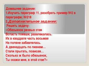 Домашнее задание: 1.Изучить параграф 11, разобрать пример №2 в параграфе; №21