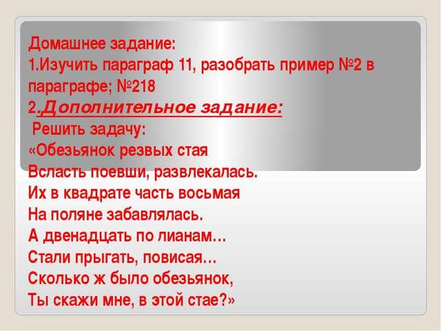 Домашнее задание: 1.Изучить параграф 11, разобрать пример №2 в параграфе; №21...