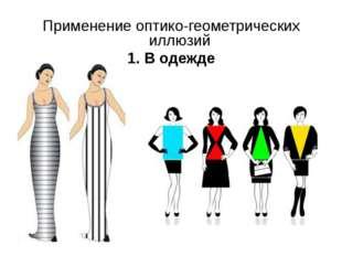 Применение оптико-геометрических иллюзий 1. В одежде