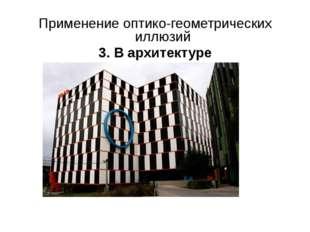 Применение оптико-геометрических иллюзий 3. В архитектуре