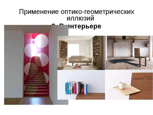 Применение оптико-геометрических иллюзий 3. В интерьере