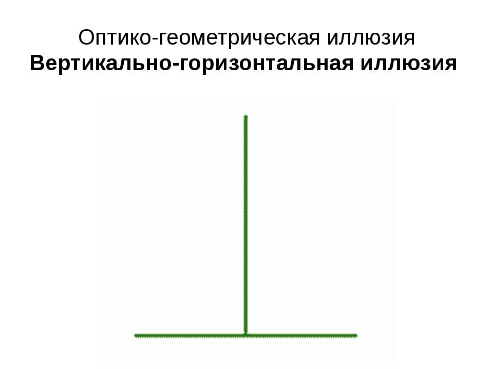 Оптико-геометрическая иллюзия Вертикально-горизонтальная иллюзия