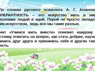 *По словам русского психолога А. Г. Асмолова, ТОЛЕРАНТНОСТЬ – это искусство ж