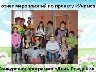 Фото отчёт мероприятий по проекту «Учимся жить вместе» Конкурсная программа «