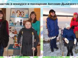 Участие в конкурсе и посещение Антоние-Дымского монастыря