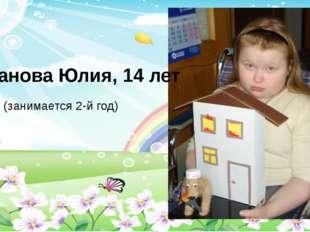 Малаканова Юлия, 14 лет (занимается 2-й год)