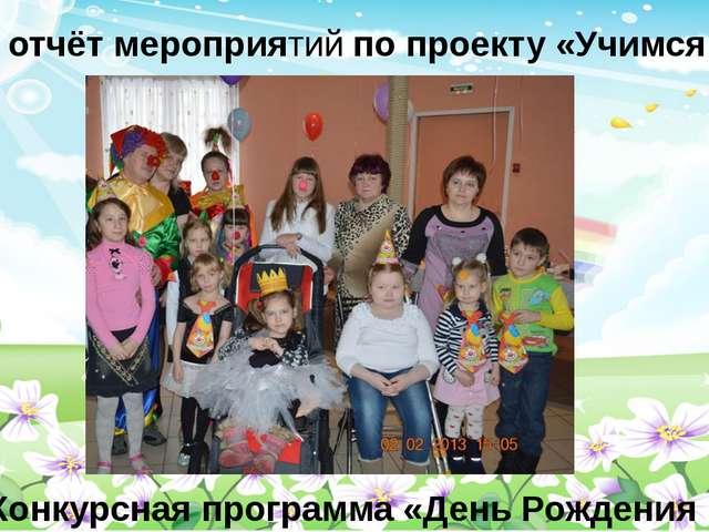 Фото отчёт мероприятий по проекту «Учимся жить вместе» Конкурсная программа «...