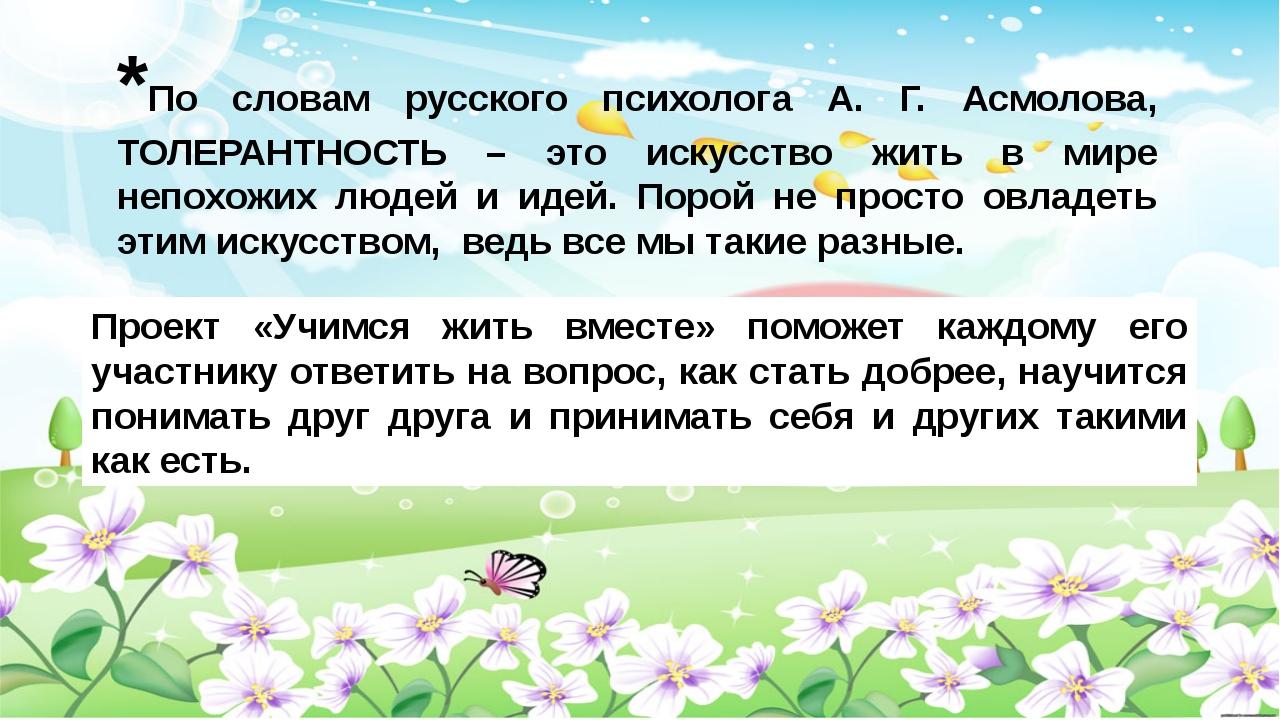 *По словам русского психолога А. Г. Асмолова, ТОЛЕРАНТНОСТЬ – это искусство ж...