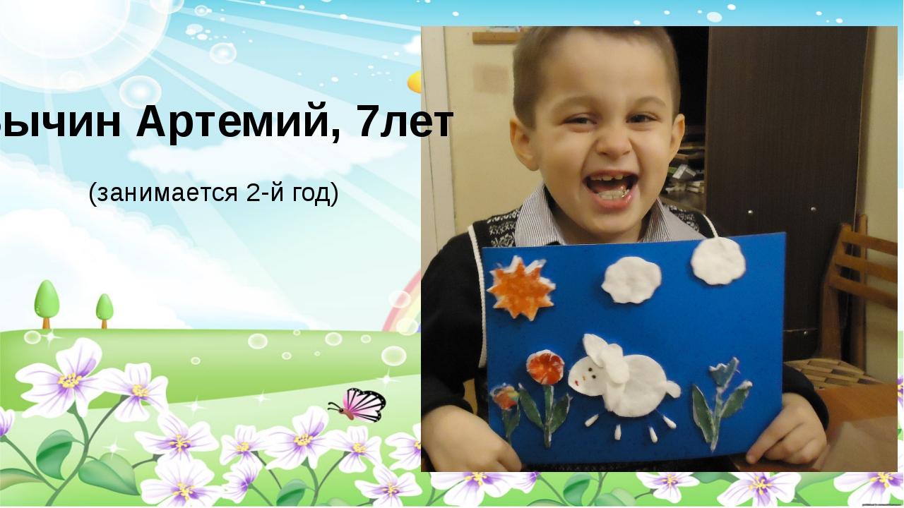 Бычин Артемий, 7лет (занимается 2-й год)