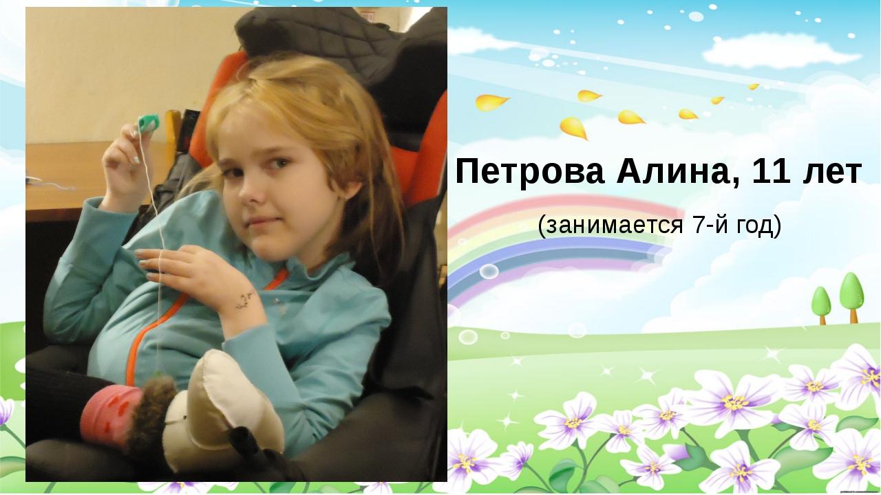 Петрова Алина, 11 лет (занимается 7-й год)