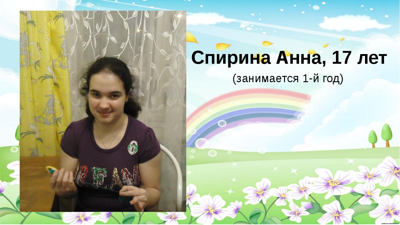 Спирина Анна, 17 лет (занимается 1-й год)