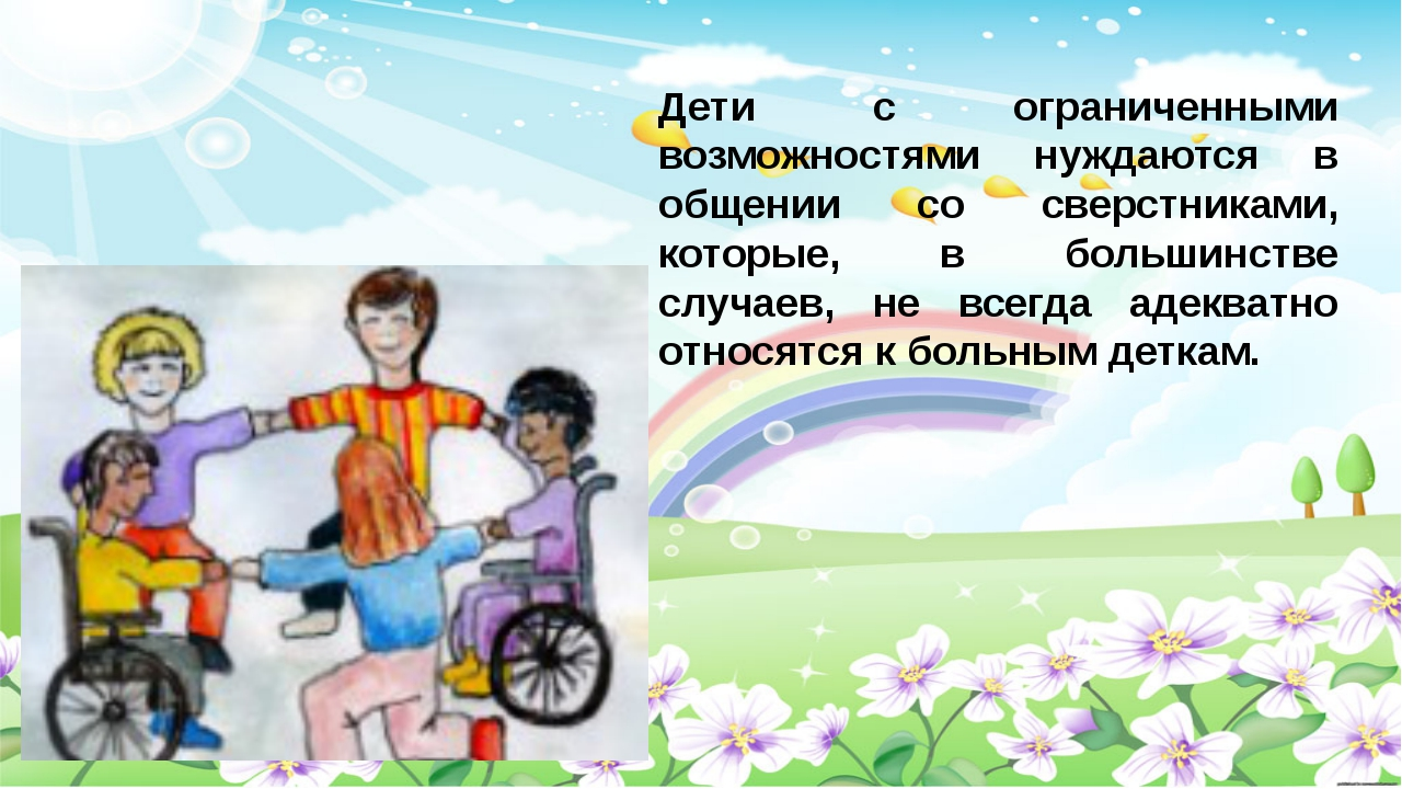 Дети с ограниченными возможностями нуждаются в общении со сверстниками, котор...