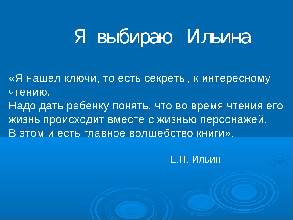 Я выбираю Ильина «Я нашел ключи, то есть секреты, к интересному чтению. Надо...