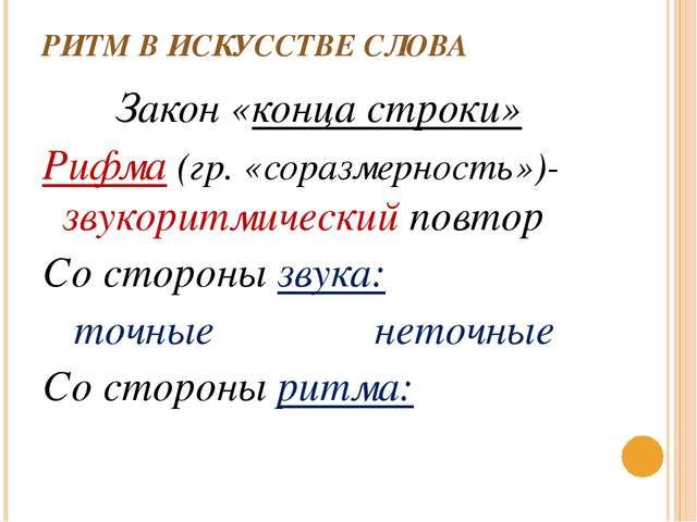РИТМ В ИСКУССТВЕ СЛОВА Закон «конца строки» Рифма (гр. «соразмерность»)- звук...