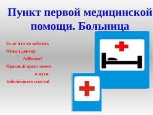 Если что-то заболит, Нужен доктор  Айболит! Красный крест помог в пути Забол