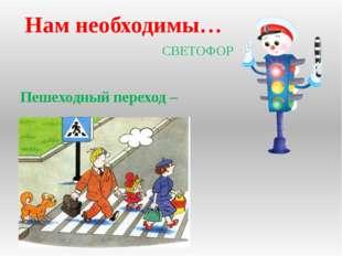 СВЕТОФОР Пешеходный переход –  ЗЕБРА. Нам необходимы…