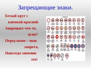 Запрещающие знаки. Белый круг с каемкой красной- Запрещает что-то, ясно? Пере