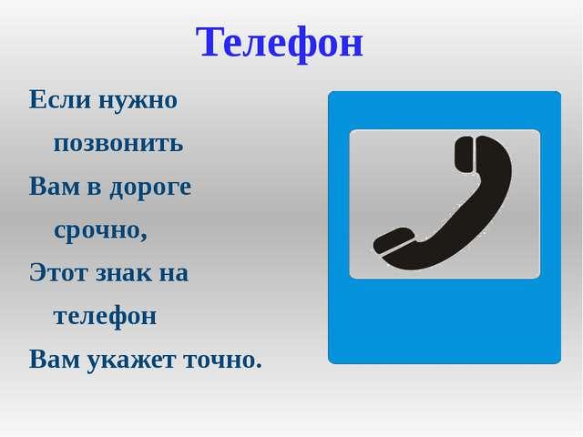 Если нужно позвонить Вам в дороге срочно, Этот знак на телефон Вам укажет...