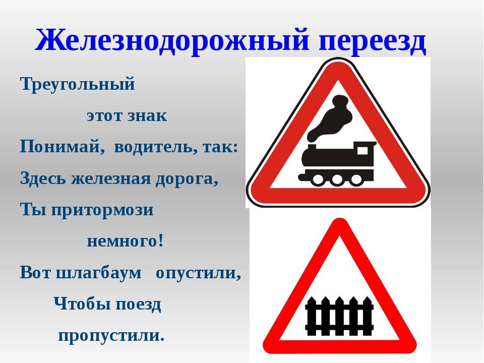 Треугольный этот знак Понимай, водитель, так: Здесь железная дорога, Ты прито...