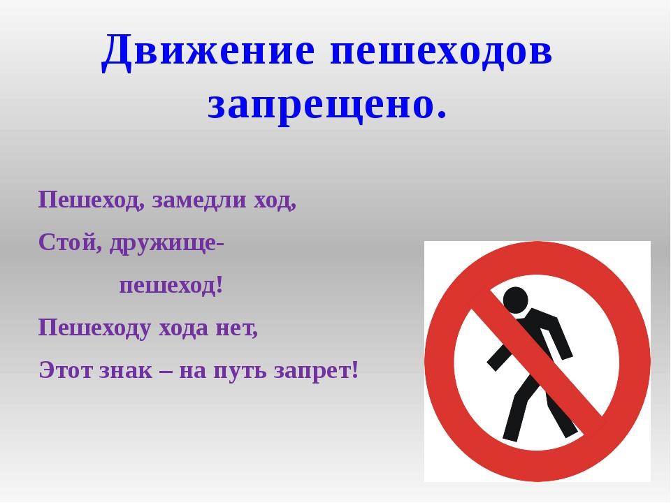 Пешеход, замедли ход, Стой, дружище-  пешеход! Пешеходу хода нет, Этот знак...
