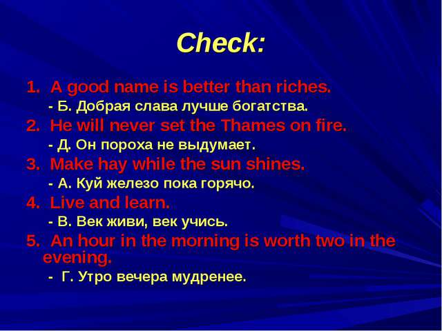 Check: 1. A good name is better than riches. - Б. Добрая слава лучше богатств...