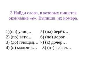 3.Найди слова, в которых пишется окончание «е». Выпиши их номера. (по) улиц..