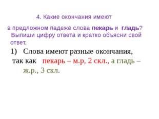 4. Какие окончания имеют в предложном падеже слова пекарь и гладь? Выпиши циф