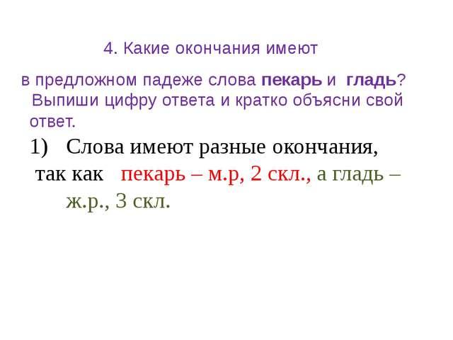 4. Какие окончания имеют в предложном падеже слова пекарь и гладь? Выпиши циф...