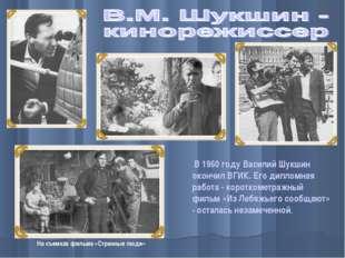 В 1960 году Василий Шукшин окончил ВГИК. Его дипломная работа - короткометра