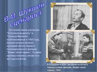 """На основе своих рассказов """"Классный водитель"""" и """"Гринька Малюгин"""", опубликов"""