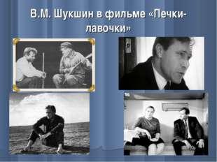 В.М. Шукшин в фильме «Печки-лавочки»