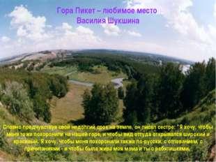 Гора Пикет – любимое место Василия Шукшина Словно предчувствуя свой недолгий