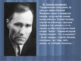"""Ю. Никулин вспоминал: """"Удивительное совпадение. За день до смерти Василий Ма"""