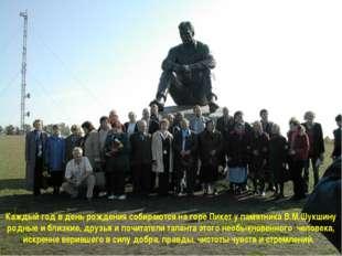 Каждый год в день рождения собираются на горе Пикет у памятника В.М.Шукшину р