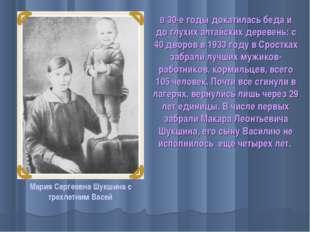 В 30-е годы докатилась беда и до глухих алтайских деревень: с 40 дворов в 193